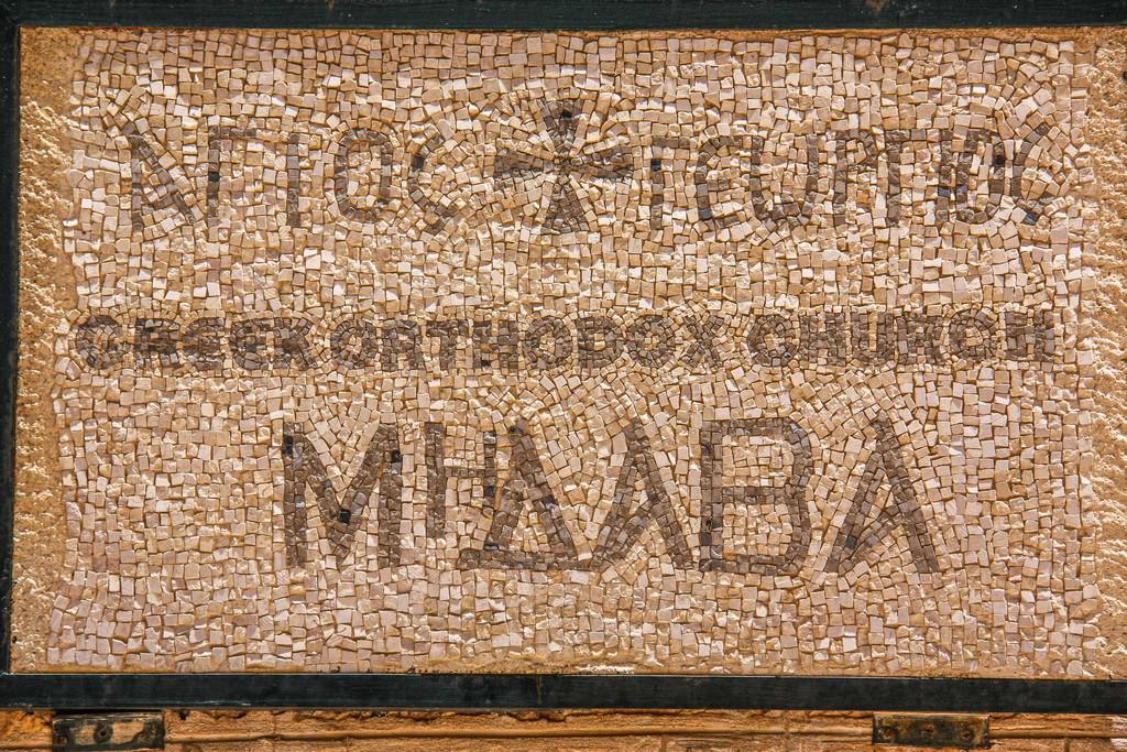 mosaico con scritta